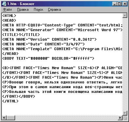 Как сделать html с помощью блокнота